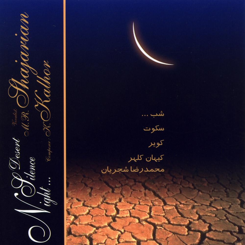 Night, Silence, Desert