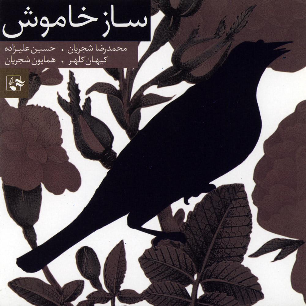 Saze Khamoosh
